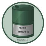 Краска Темадур 50