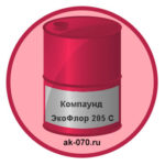 kompaund-ekoflor-205-s